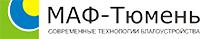 МАФ-Тюмень: Современные технологии благоустройства